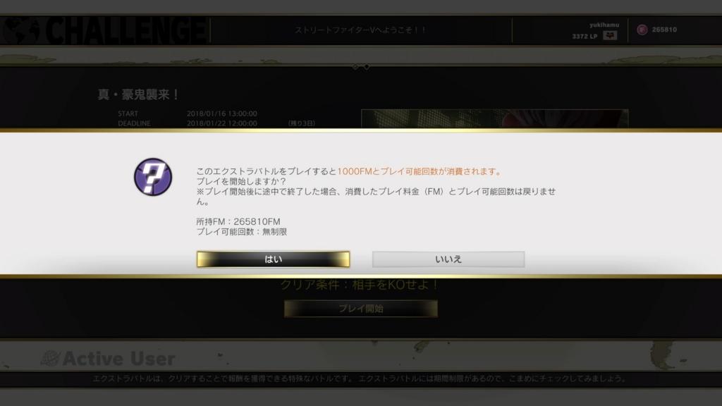 f:id:yukihamu:20180119062029j:plain