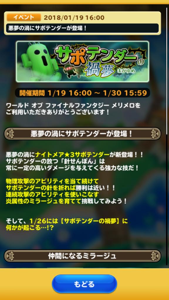 f:id:yukihamu:20180120210208p:plain