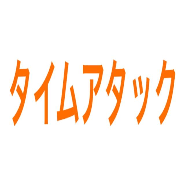 f:id:yukihamu:20180223225142j:plain