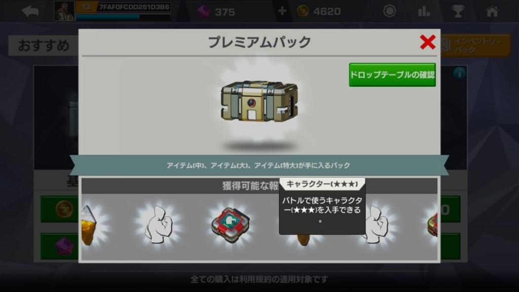 f:id:yukihamu:20180305171652j:plain