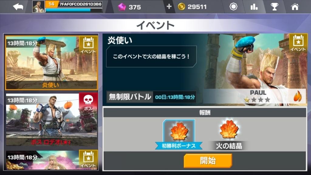 f:id:yukihamu:20180306194349j:plain
