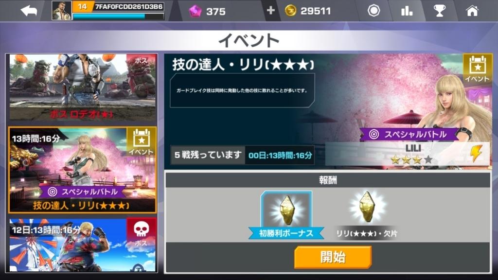 f:id:yukihamu:20180306194627j:plain