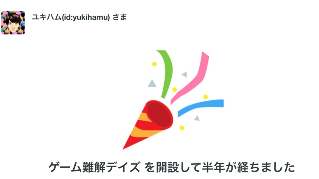 f:id:yukihamu:20180421233332j:plain