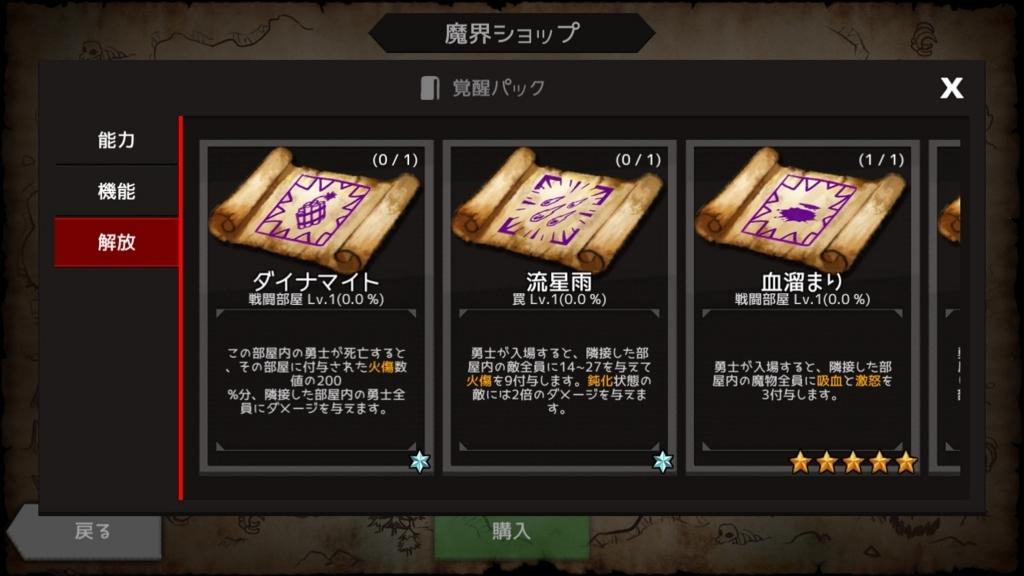 f:id:yukihamu:20180622215803j:plain