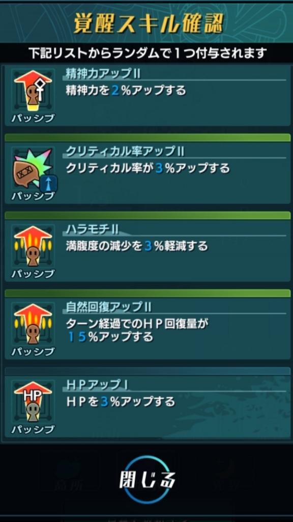f:id:yukihamu:20180804184711j:plain