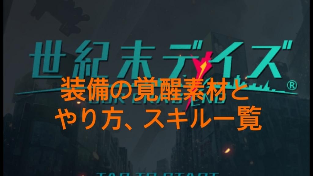 f:id:yukihamu:20180804203501j:plain