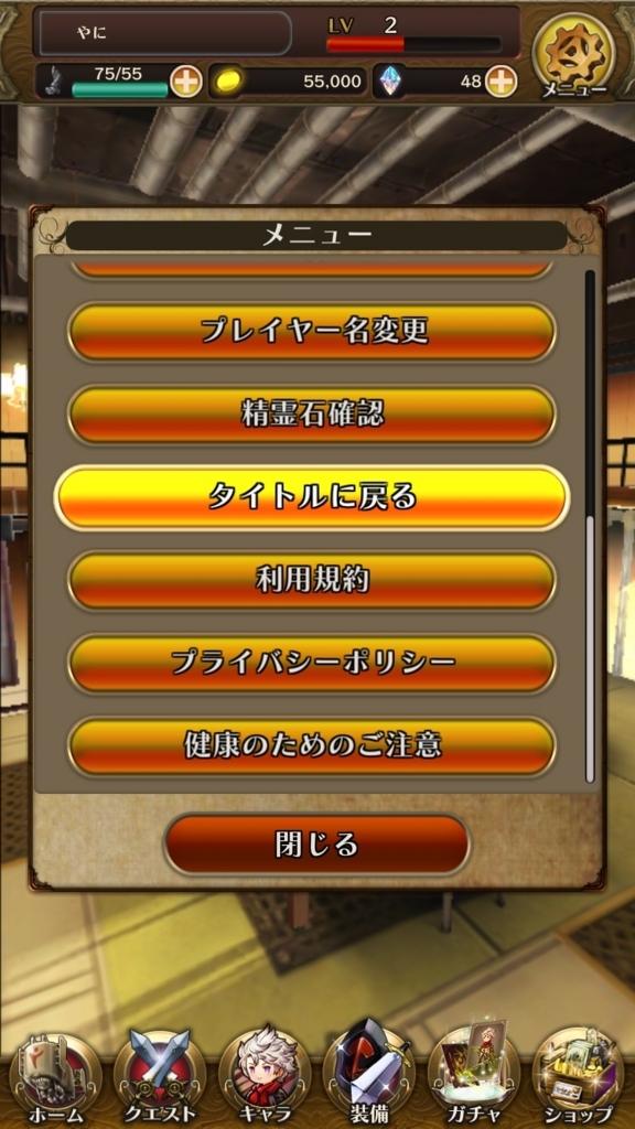 f:id:yukihamu:20180823190533j:plain