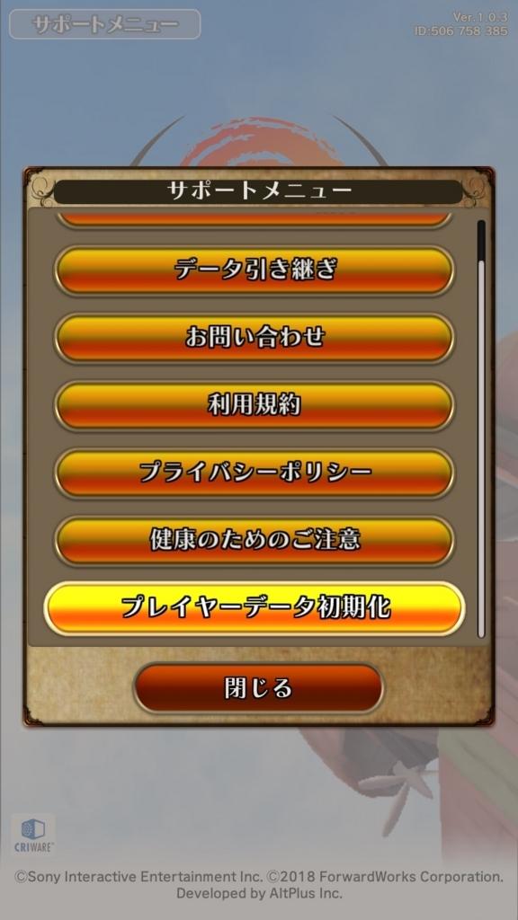 f:id:yukihamu:20180823190554j:plain