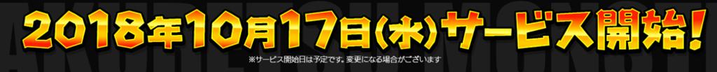 f:id:yukihamu:20180905213923p:plain