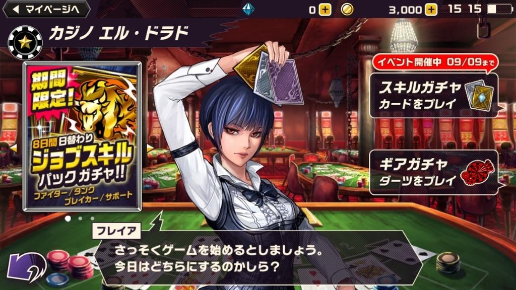 f:id:yukihamu:20180908151725j:plain