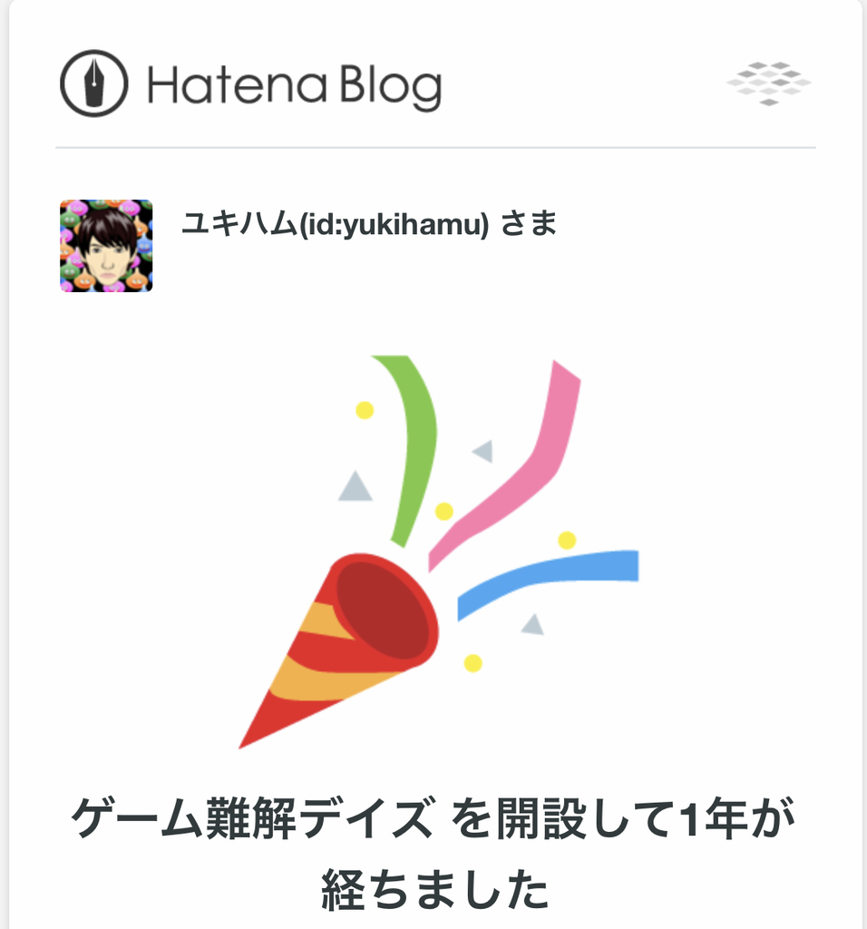 f:id:yukihamu:20181021213540j:plain