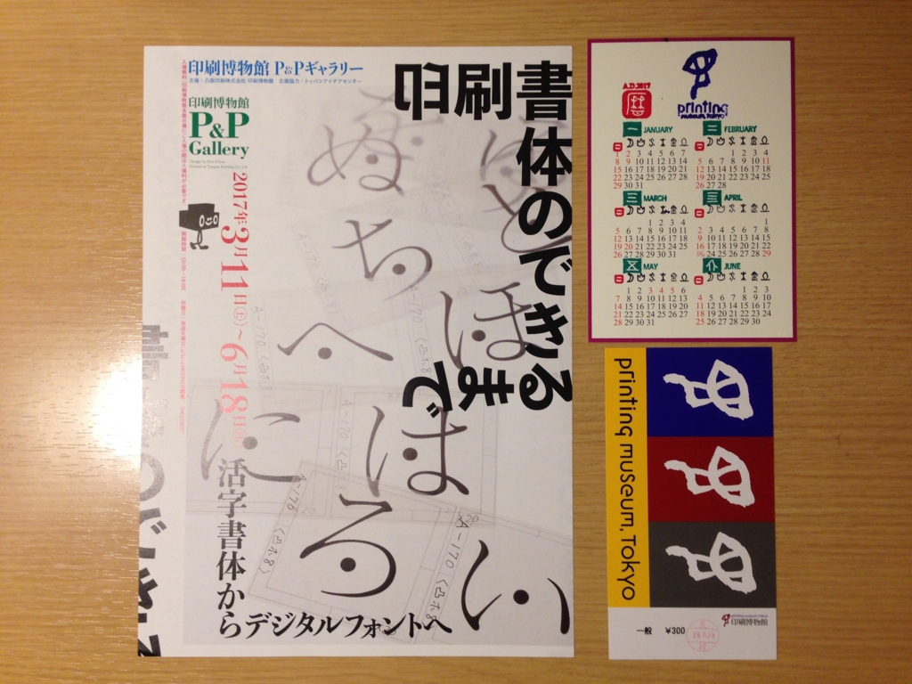 f:id:yukihananotogi:20170506182906j:plain