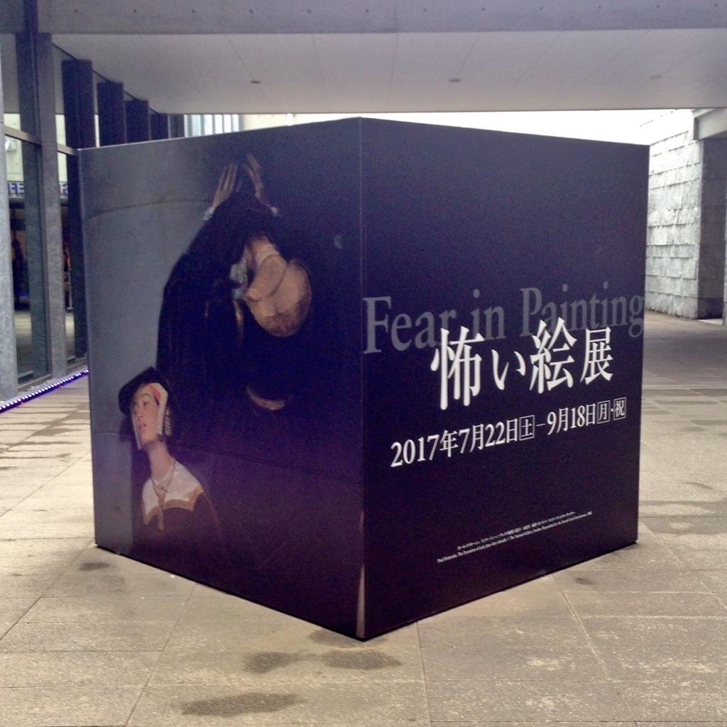 f:id:yukihananotogi:20170826175643j:plain