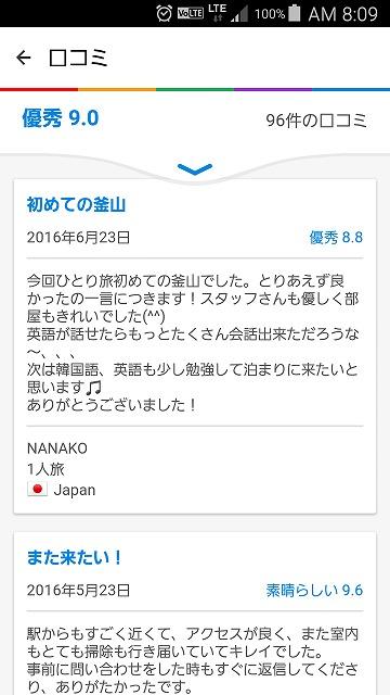 f:id:yukihiro0201:20160716083758j:plain