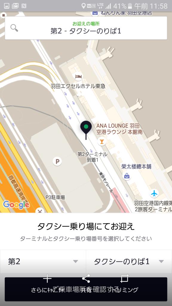 f:id:yukihiro0201:20160727190910p:plain