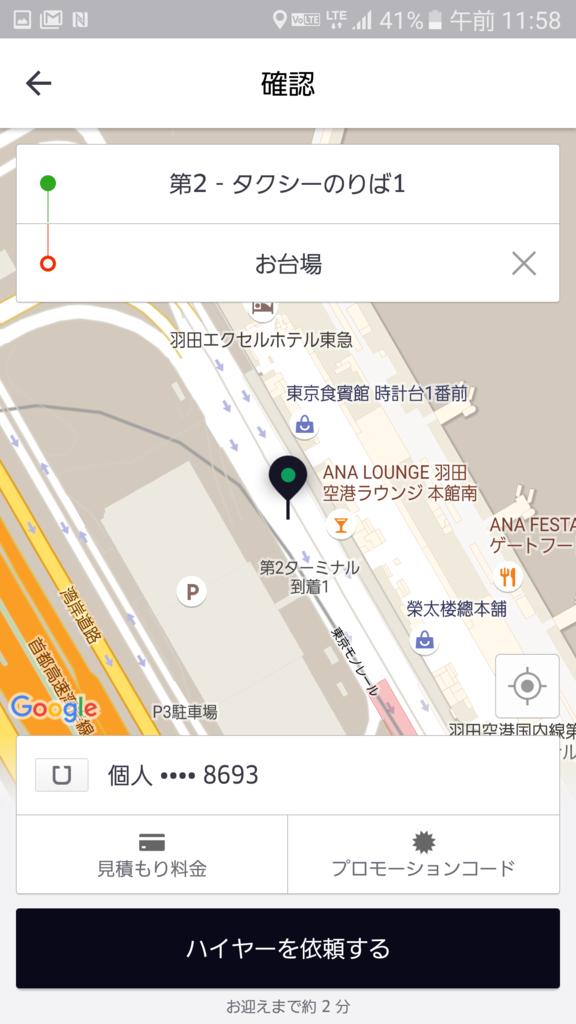 f:id:yukihiro0201:20160727191055p:plain
