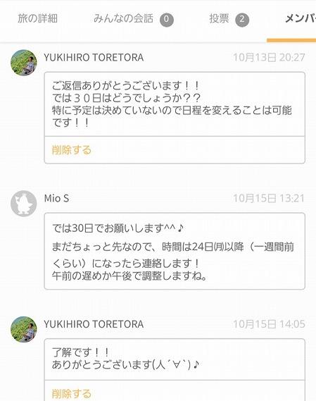 f:id:yukihiro0201:20161126093617j:plain
