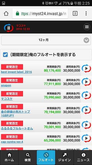 f:id:yukihiro0201:20161202181354j:plain