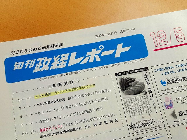 f:id:yukihiro0201:20161214003917j:plain