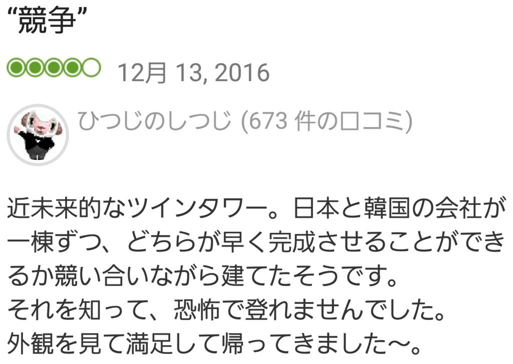 f:id:yukihiro0201:20170106180805p:plain