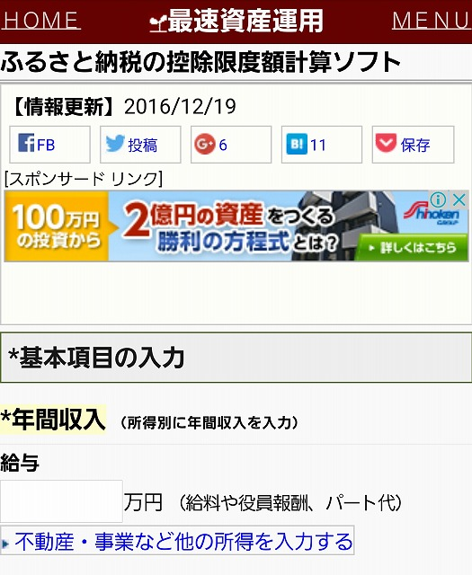f:id:yukihiro0201:20170216122021j:plain
