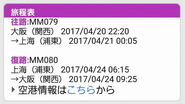 f:id:yukihiro0201:20170513083429j:plain