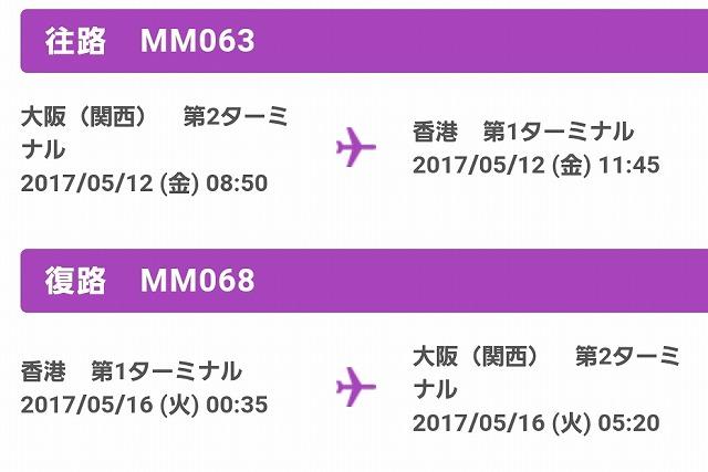 f:id:yukihiro0201:20170513122503j:plain