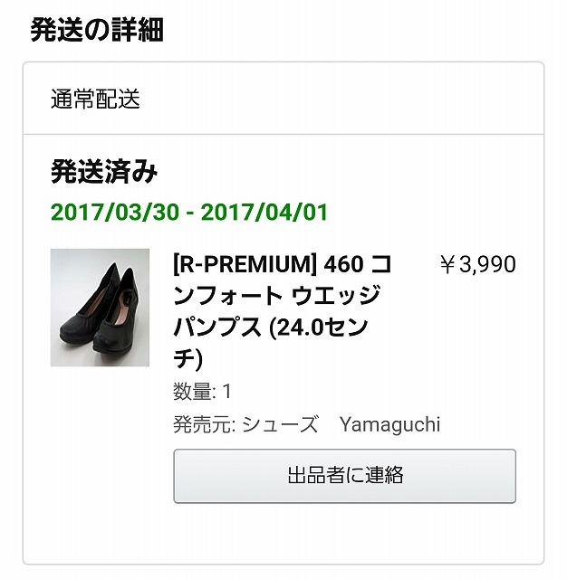 f:id:yukihiro0201:20170513123300j:plain