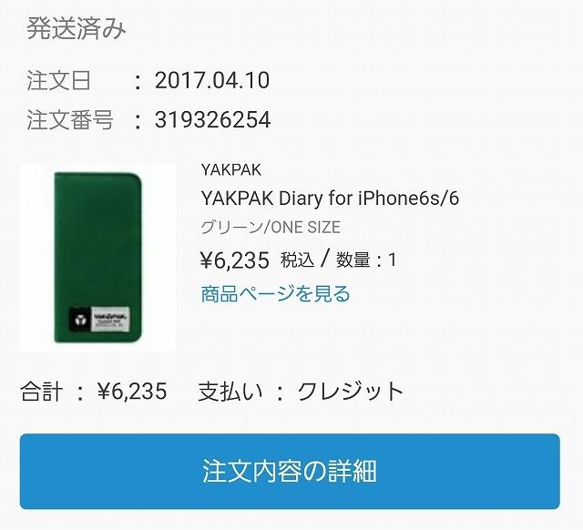 f:id:yukihiro0201:20170513123617j:plain