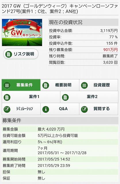 f:id:yukihiro0201:20170609103122j:plain