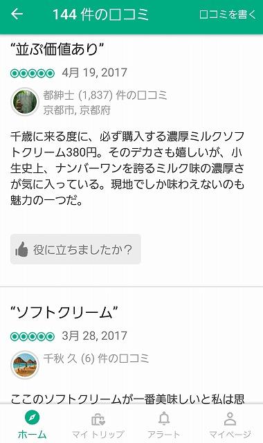 f:id:yukihiro0201:20170623184151j:plain
