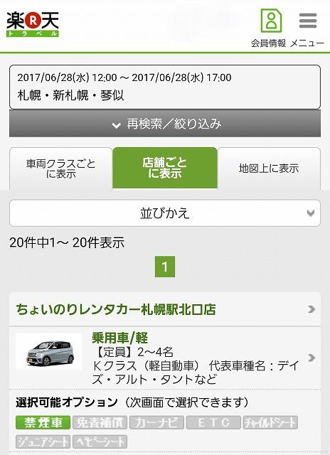 f:id:yukihiro0201:20170629180143j:plain
