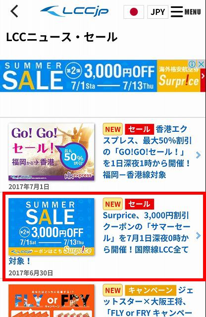 f:id:yukihiro0201:20170702124951p:plain