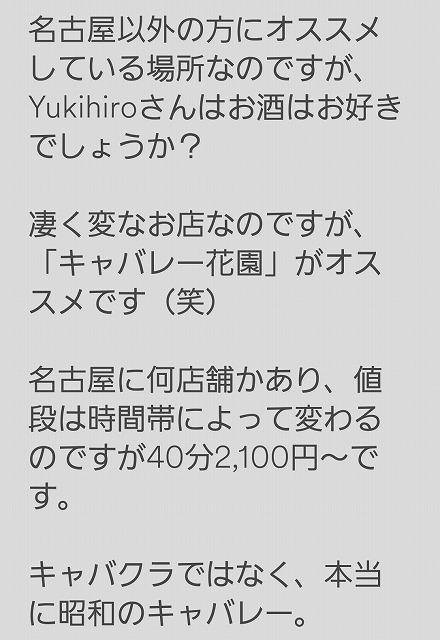 f:id:yukihiro0201:20170826142900j:plain