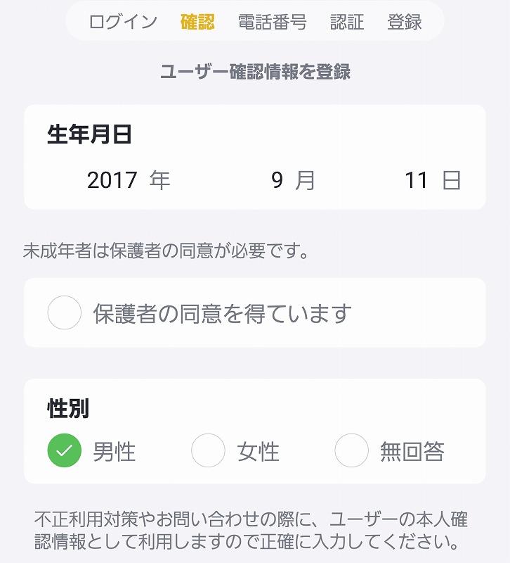 f:id:yukihiro0201:20170914152456j:plain