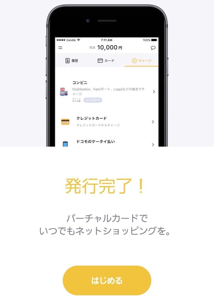 f:id:yukihiro0201:20170914153623j:plain