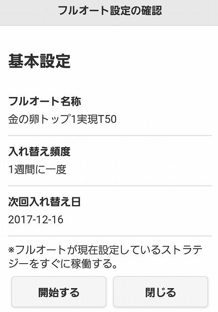 f:id:yukihiro0201:20171212234641j:plain