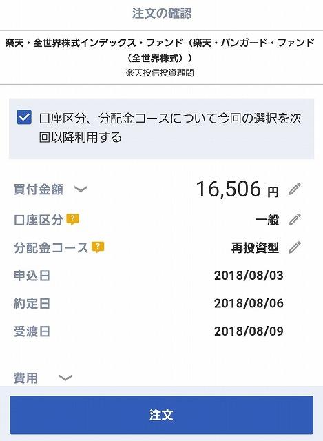 f:id:yukihiro0201:20180802212158j:plain