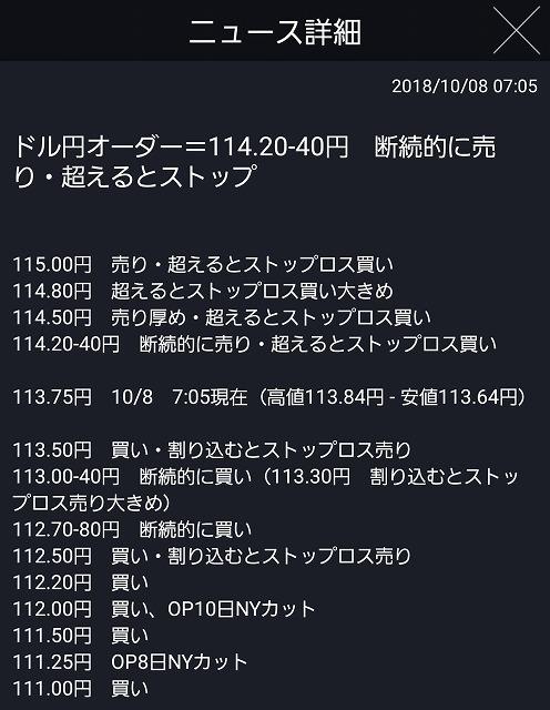f:id:yukihiro0201:20181008163236j:plain
