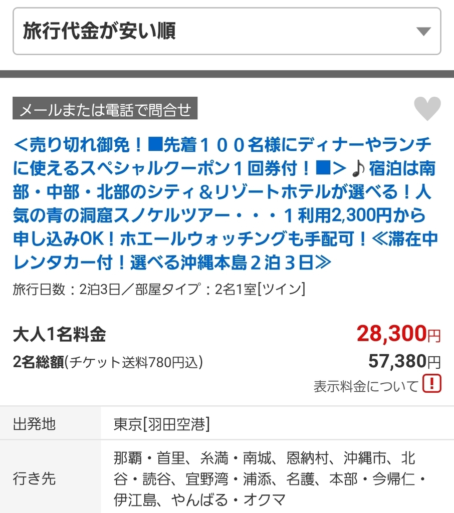 f:id:yukihiro0201:20190117163417j:plain
