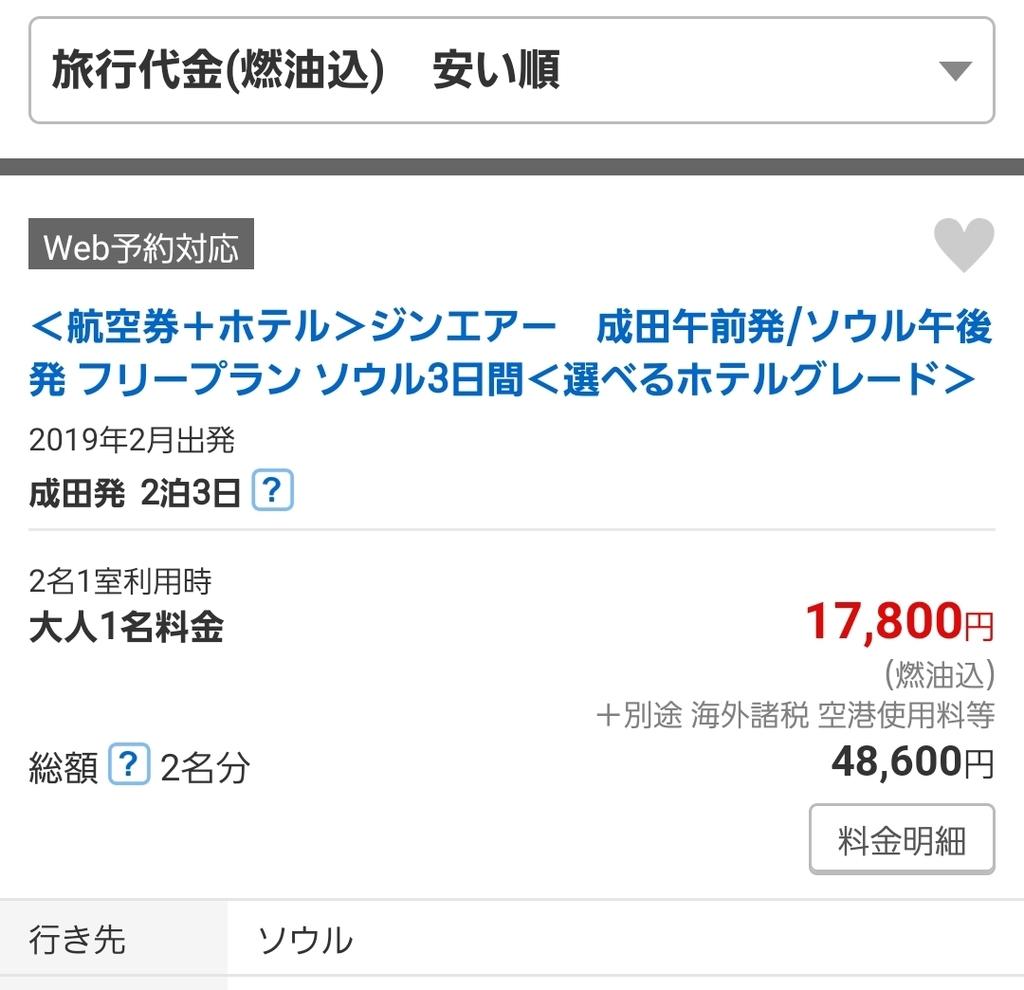 f:id:yukihiro0201:20190117163444j:plain