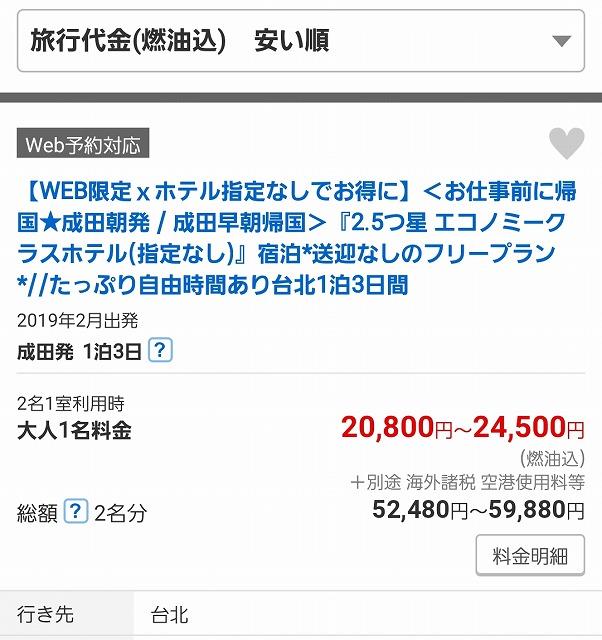 f:id:yukihiro0201:20190117163620j:plain