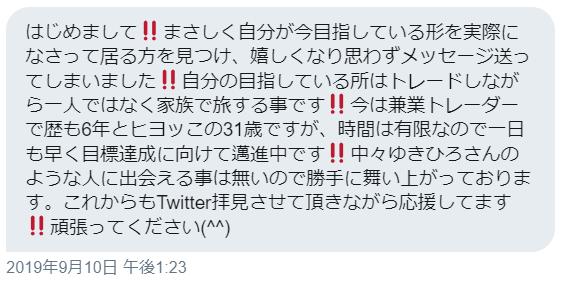 f:id:yukihiro0201:20190918093553p:plain