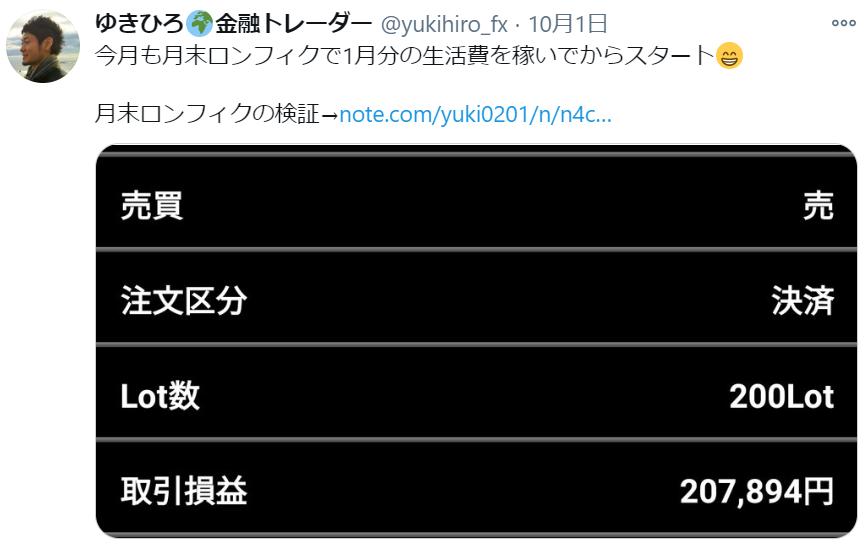 f:id:yukihiro0201:20201207214928p:plain