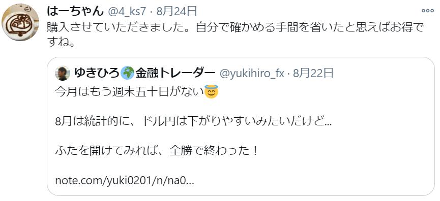 f:id:yukihiro0201:20201207214946p:plain