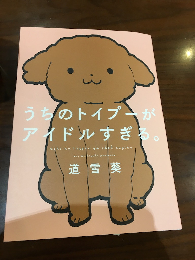 f:id:yukiho2451:20181120212446j:image