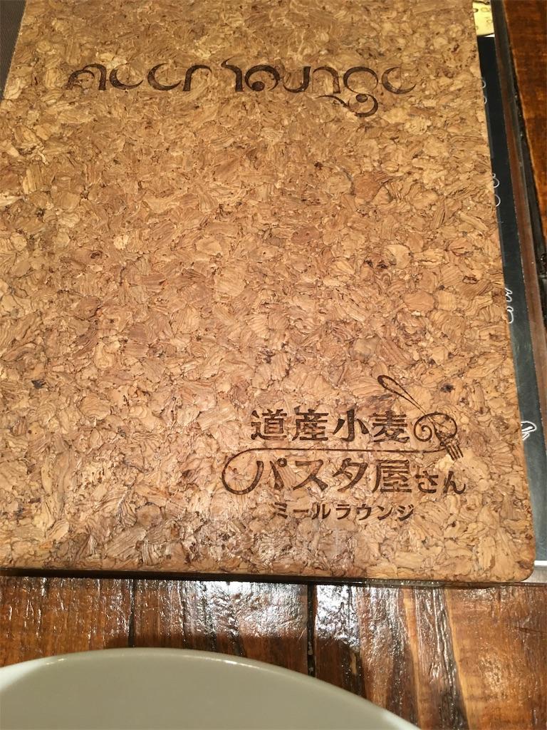 f:id:yukiho2451:20181206204755j:image