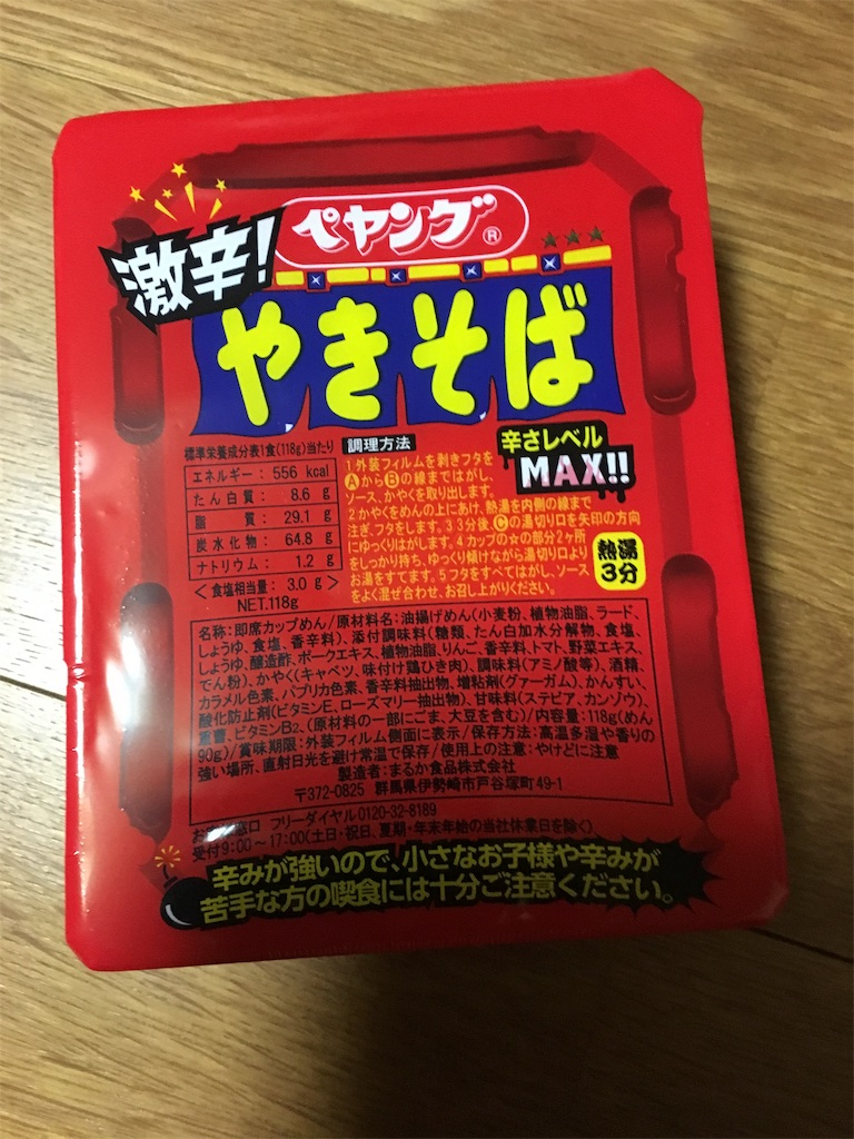 f:id:yukiho2451:20181210002025j:image