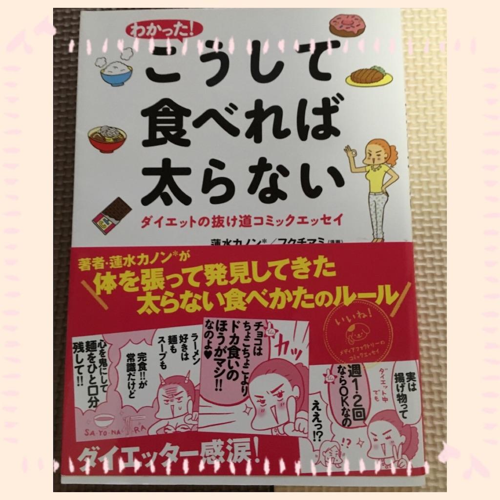 f:id:yukiho2451:20181218214536j:image