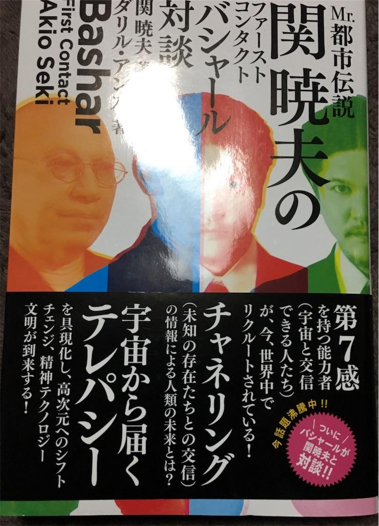 f:id:yukiho2451:20181230125722j:image